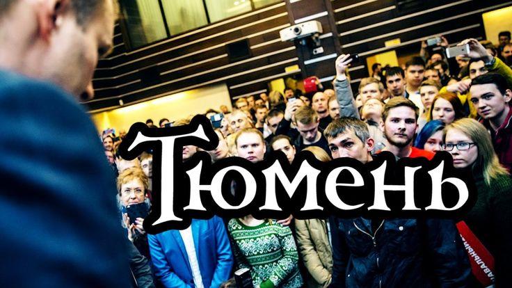 Навальный на открытии штаба в Тюмени. Встреча с волонтерами [14.04.2017]