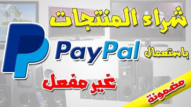 تتوفر على حساب بايبال Paypal غير مفعل وغير مرتبط ببطاقة بنكية يمكنك شراء أي شيء من هذا الموقع بسهولة من هنا Nintendo Wii Logo Gaming Logos Wii