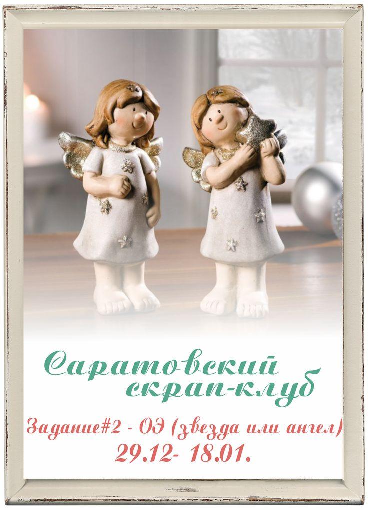 Саратовский скрап клуб: Задание #2 - Обязательный элемент на выбор - ангел или звезда.