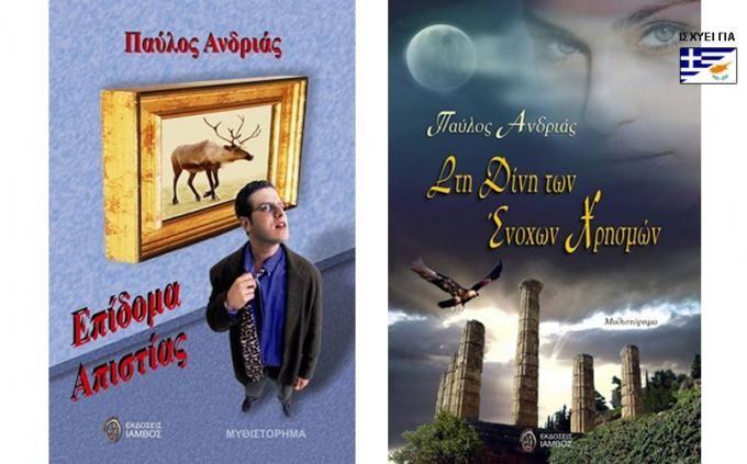 Κερδίστε δύο μυθιστορήματα του Παύλου Ανδριά