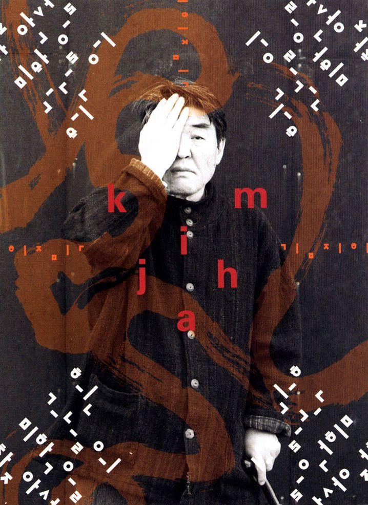 Ahn Sang Soo, Kim Jiha, affiche, 2004. Korea Now ! Craft, design, mode et graphisme en Corée - du 19 septembre 2015 au 3 janvier 2016