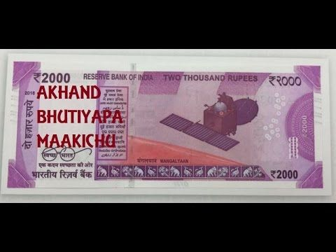 Chip In 2000 Note - Akhand Bhutiyapa Maakichu