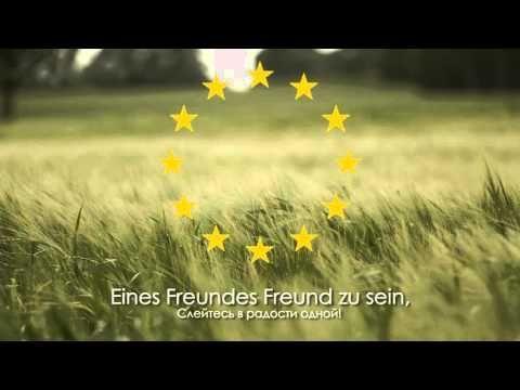 """Гимн Европы - """"Freude, schöner Götterfunken"""" (""""Радость, пламя неземное"""") [Eng subs] - YouTube"""