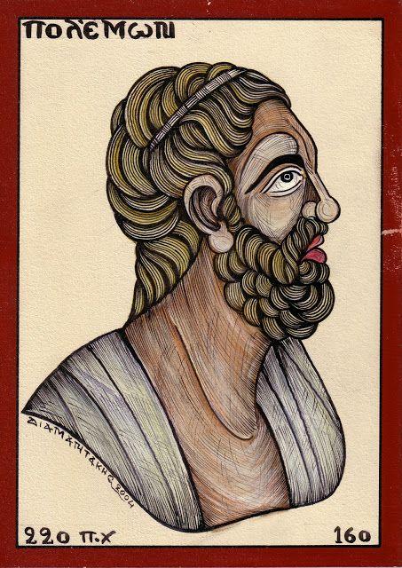 ΠΟΛΕΜΩΝ...Polemon...ήταν αρχαίος Έλληνας περιηγητής γεωγράφος, τοπογράφος, φιλόσοφος και ιστορικός....