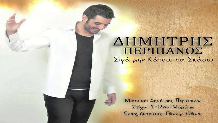 Dimitris Peripanos - Siga Min Katsw Na Skasw [Official]
