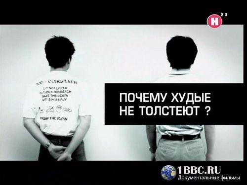 BBC: Horizon. Почему худые люди не толстеют / BBC: Horizon. Why are thin People not fat? (2009)