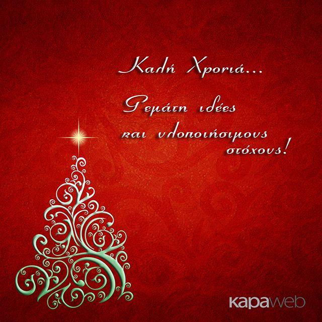 Καλή Χρονιά http://kapaweb.gr/blog/118-kalichronia2016.html