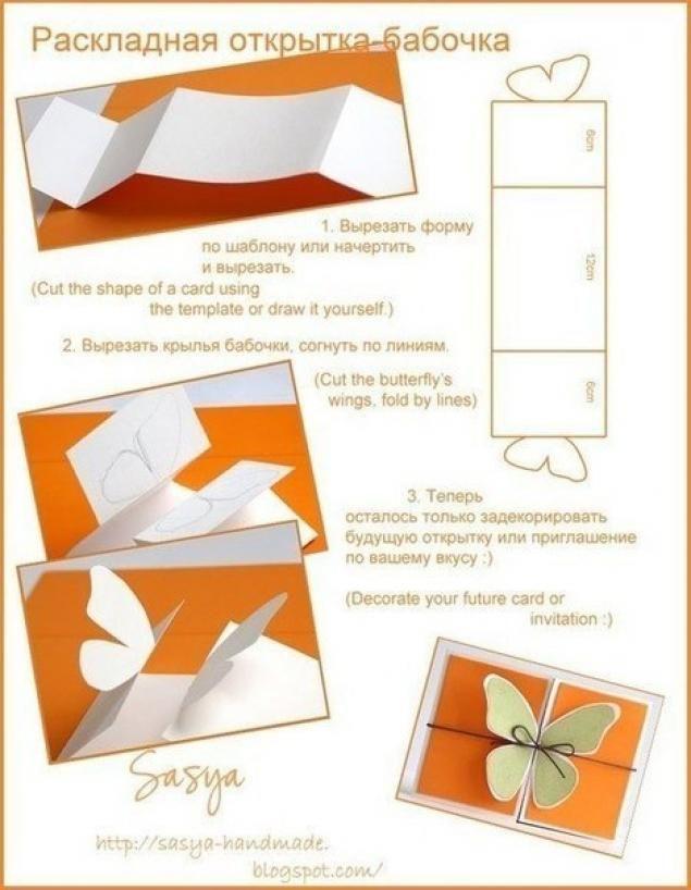 Среда маленькая, раскладная открытка бабочка шаблон