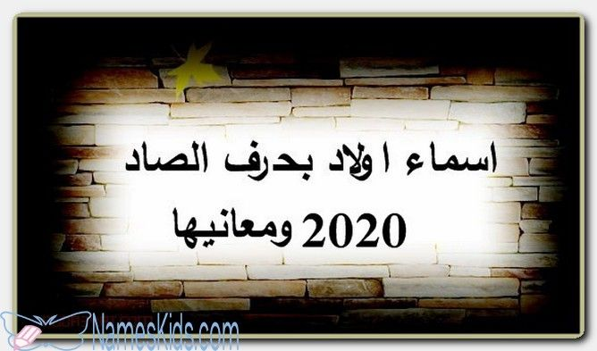 أسماء أولاد بحرف الصاد 2020 ومعانيها اسماء اسلامية اسماء اولاد اسماء اولاد 2020 اسماء اولاد بحرف الصاد Light Box Novelty Sign Signs