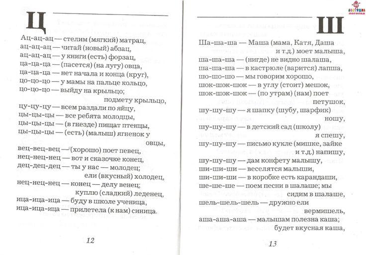 И.Б.Мусова Логопедические чистоговорки.