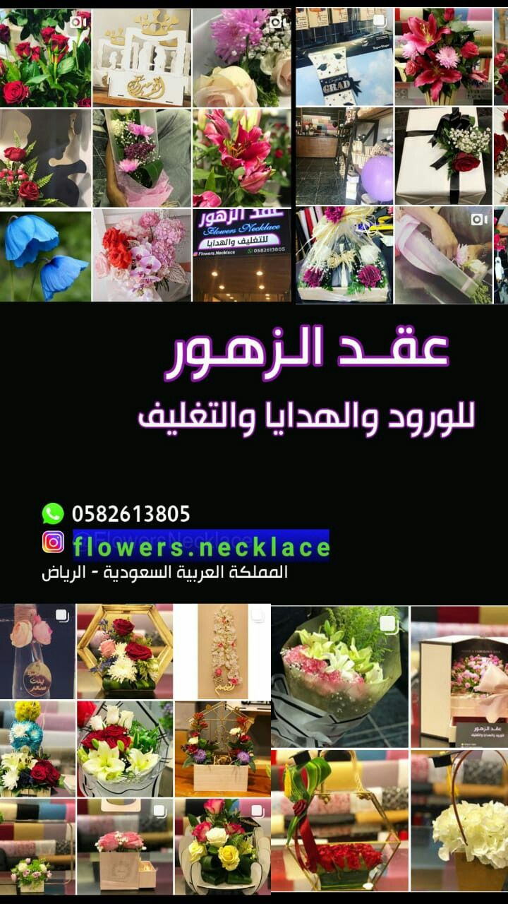 Pin On محل ورد بالرياض 0582613805 محل عقد الزهور محل ورود في الرياض محل ورد في البديعة محل توصيل ورد في الرياض محل تغليف هدايا في الرياض محلات ور