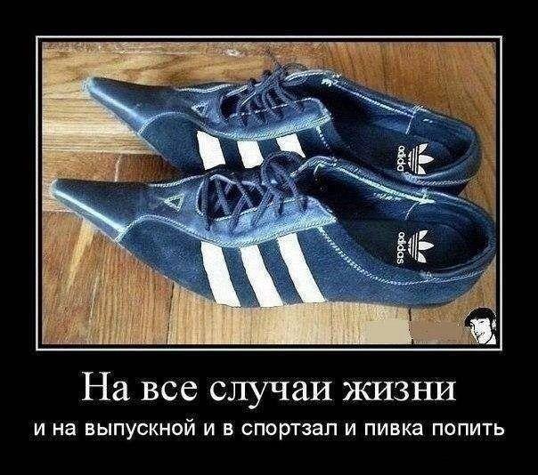 Смешные картинки про новые кроссовки