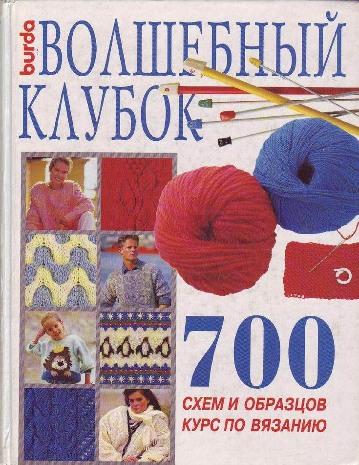 Волшебный клубок 700 схем и образцов по вязанию