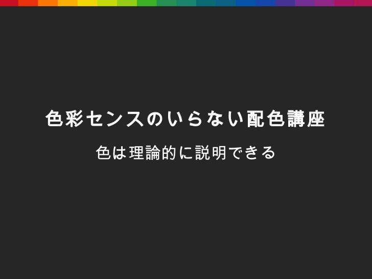 色彩センスのいらない配色講座 by Mariko Yamaguchi via slideshare