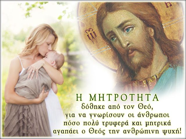 ~ΑΝΘΟΛΟΓΙΟ~ Χριστιανικών Μηνυμάτων!: Η ΜΗΤΡΙΚΗ ΑΓΑΠΗ ΤΟΥ ΘΕΟΥ