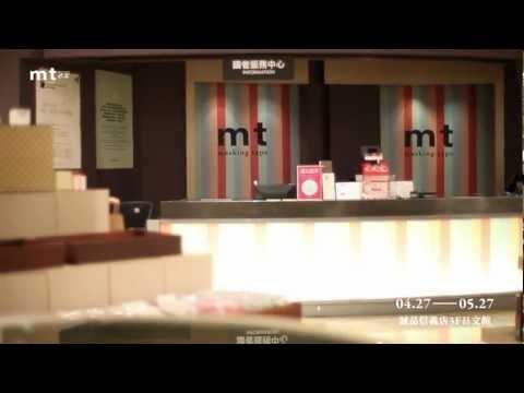 """その使用目的を、そのまま拡張する事が答えになる """"MT EX Taipei"""""""