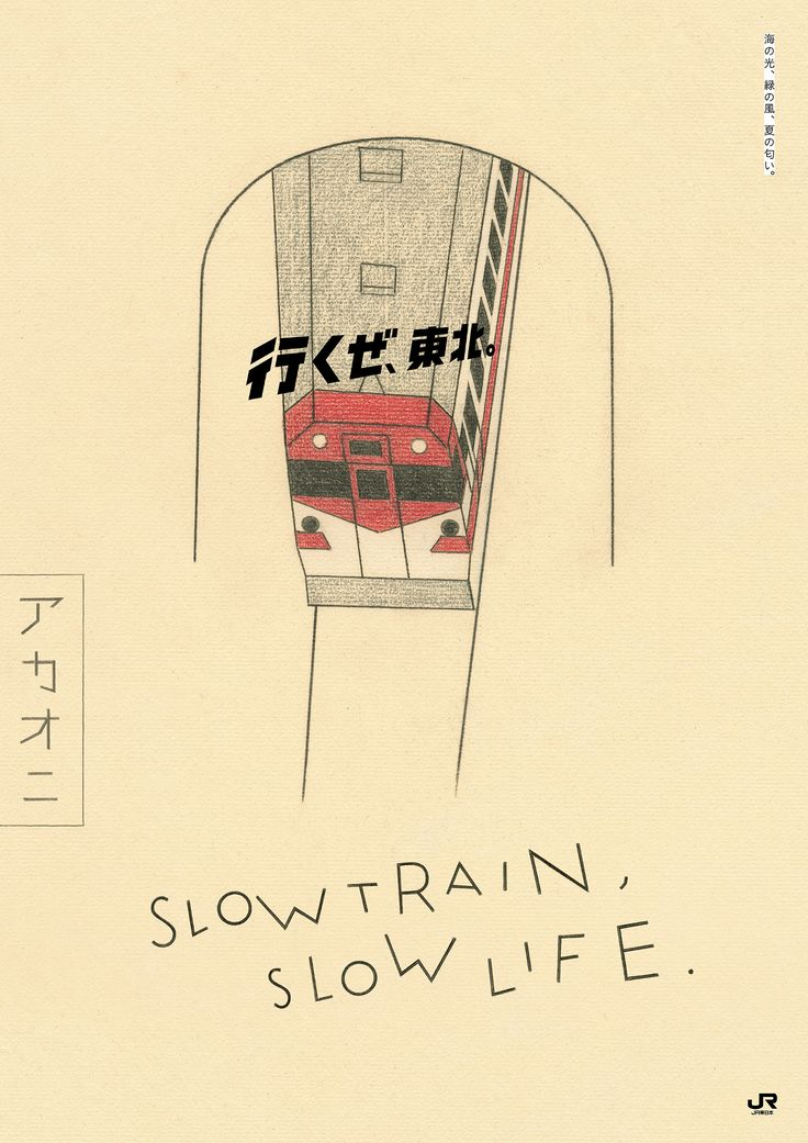 Slow Train, Slow Life - Philippe Weisbecker, Yoshihiro Yagi (Dentsu)
