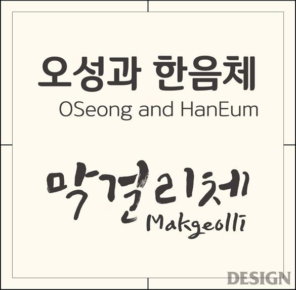 월간 디자인 : 포천시 전용 서체 | 매거진 | DESIGN