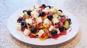 Греческий салат с макаронами - YouTube