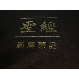 Leather Bound New Cantonese Bible - Black Leather $99.99