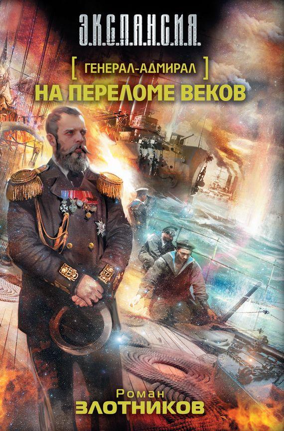 Скачать бесплатно книги романа злотникова бесплатно