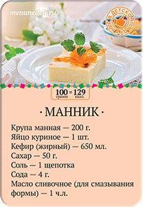 Карточка рецепта Манник как в детском саду