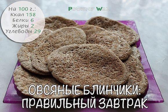 Ингредиенты: ● овсяные хлопья 150 г ● лук репчатый 100 г ● яичный белок 2 шт.  ● соль и специи по вкусу Приготовление: 1. Хлопья залить кипятком, оставить […]