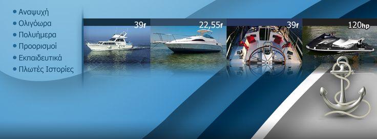 Ναυτική www.houlis.gr/naut