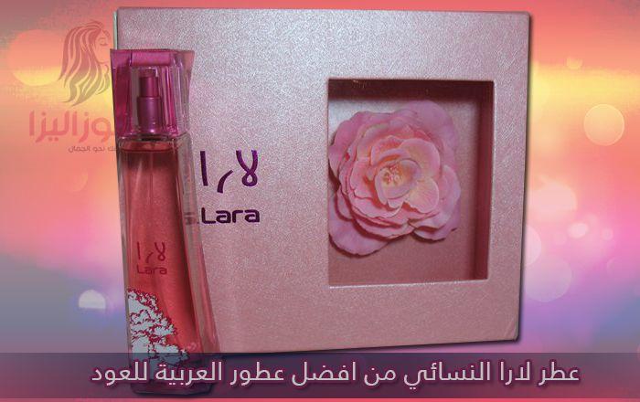عطر لارا النسائي من افضل عطور العربية للعود Lara Arabian Oud Gel Passport Holder Passport