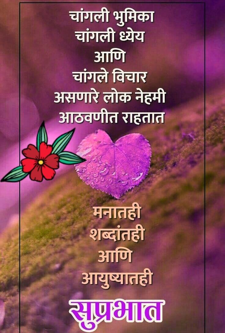 Pin By A At Freen Shaikh On Marathi Quotes Marathi Quotes