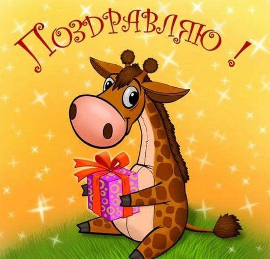 <<Поздравляю с Днем Рождения и желаю многих лет жизни!>>