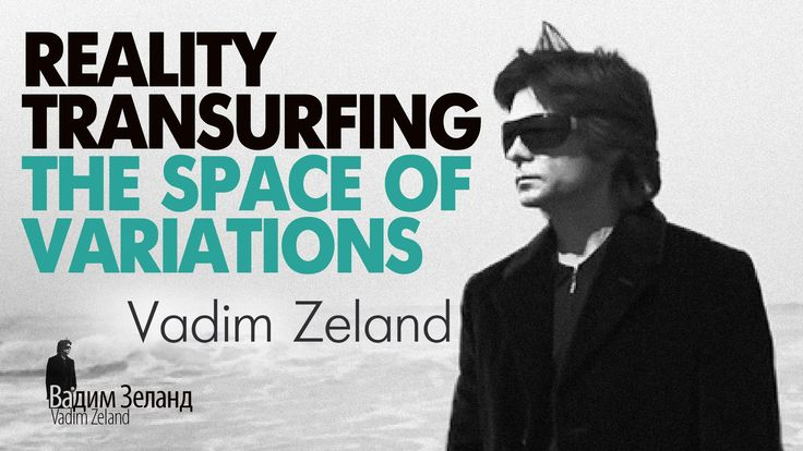 ► Reality Transurfing - The Space of Variations /in English/ (AUDIOBOOK)