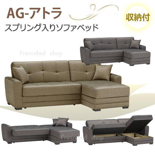 フランスベッド販売公式通販:AG-アトラ(ソファーベッド) L字型コーナーソファがベッドに変身。ボンネルコイルスプリングで座り心地、寝心地も良い収納付きタイプ。来客用や応接室、お仕事中の仮眠など、用途は色々です。配送・設置無料!