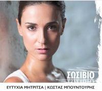"""""""Μίλα μου"""" άλλο ένα τραγούδι της Ευτυχίας Μητρίτσα από το album """"Σωσίβιο"""""""