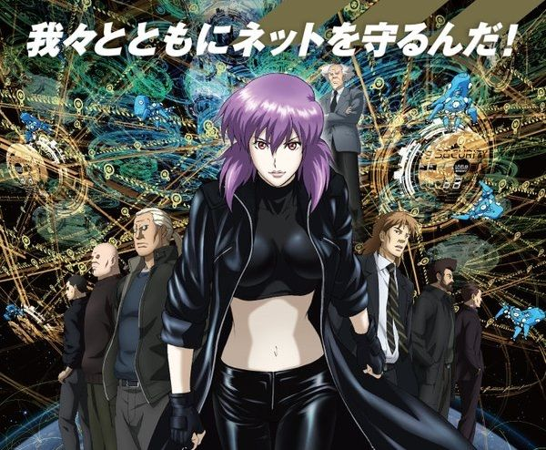 Major Kusanagi and the members of Public Security Section 9 are on a quest to promote cybersecurity as part of an upcoming public awareness campaign.
