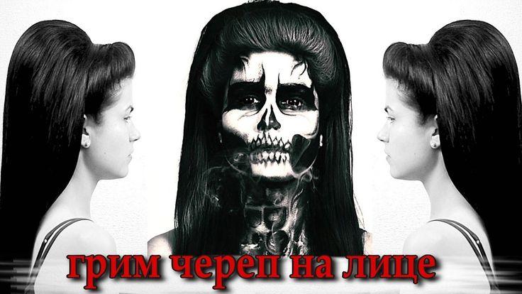 Как сделать макияж грим   скелета на Хэллоуин мы рассмотрим в этом видео уроке.разорвана  кожа грим урок ,   демон грим макияж, макияж учебник, учебное пособие, Хэллоуин, Хэллоуин макияж учебник, Хэллоуин макияж , страшные, жуткие, грим рана, грим шрам, приклеить бороду, состарить лицо гримом, как сделать грим старения, рана макияж,грим зомби, грим старухи, грим старика, грим морщин, грим увеличения губ, грим седые волосы, грим ранения, грим кровь.  косплей,