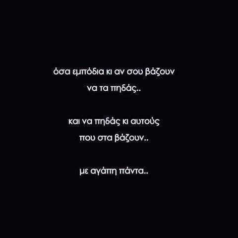 Αγάπη μόνο...