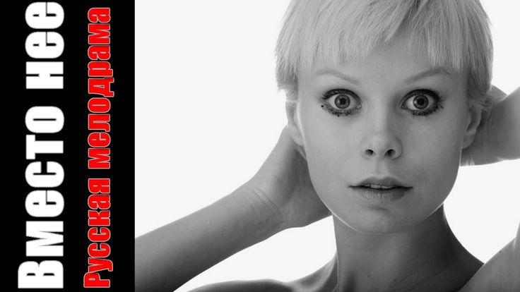 Вместо нее (2015) Русский фильм Вместо нее. Мелодрама | Анонс
