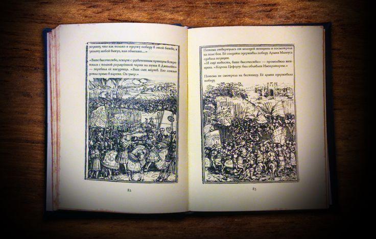 Вогин Ярт. Полное собрание сочинений (Waughin Jarth. A complete set of works) The Elder Scrolls book