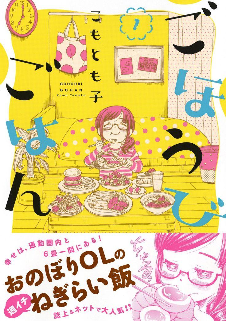 Amazon.co.jp: ごほうびごはん 1 (芳文社コミックス): こもとも子: 本