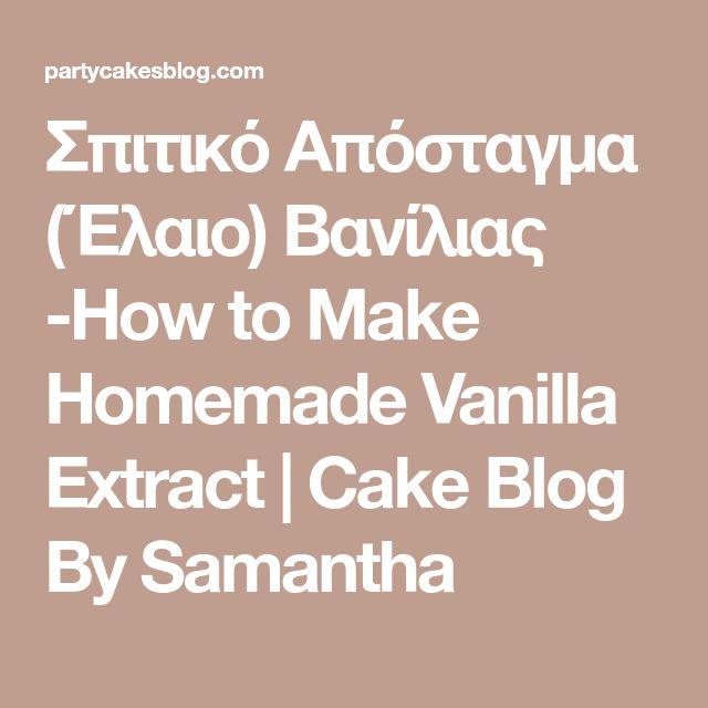 Σπιτικό Απόσταγμα (Έλαιο) Βανίλιας -How to Make Homemade Vanilla Extract   Cake Blog By Samantha