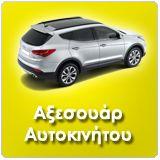 Στο Accessories-Eshop.gr μπορείτε να βρείτε την μεγαλύτερη γκάμα - πάνω από 10.000 προιόντα - αξεσουάρ αυτοκινήτου στις καλύτερες τιμές. Στην γκάμα μας θα βρείτε αλυσίδες χιονιού, πατάκια, καλύματα, κουκούλες αυτοκινήτου, λάδια, ηλεκτρικά και ηλεκτρονικά, διακοσμητικά, για κάθε μοντέλο.  http://www.accessories-eshop.gr/index.asp?page=main