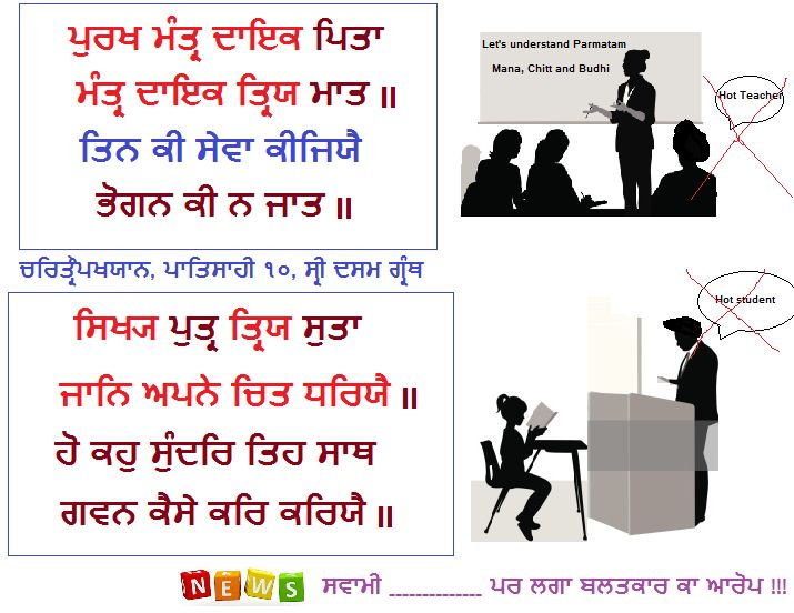 Dasam Granth Quotes, Explaining attitude of Students and Teachers towards each other.