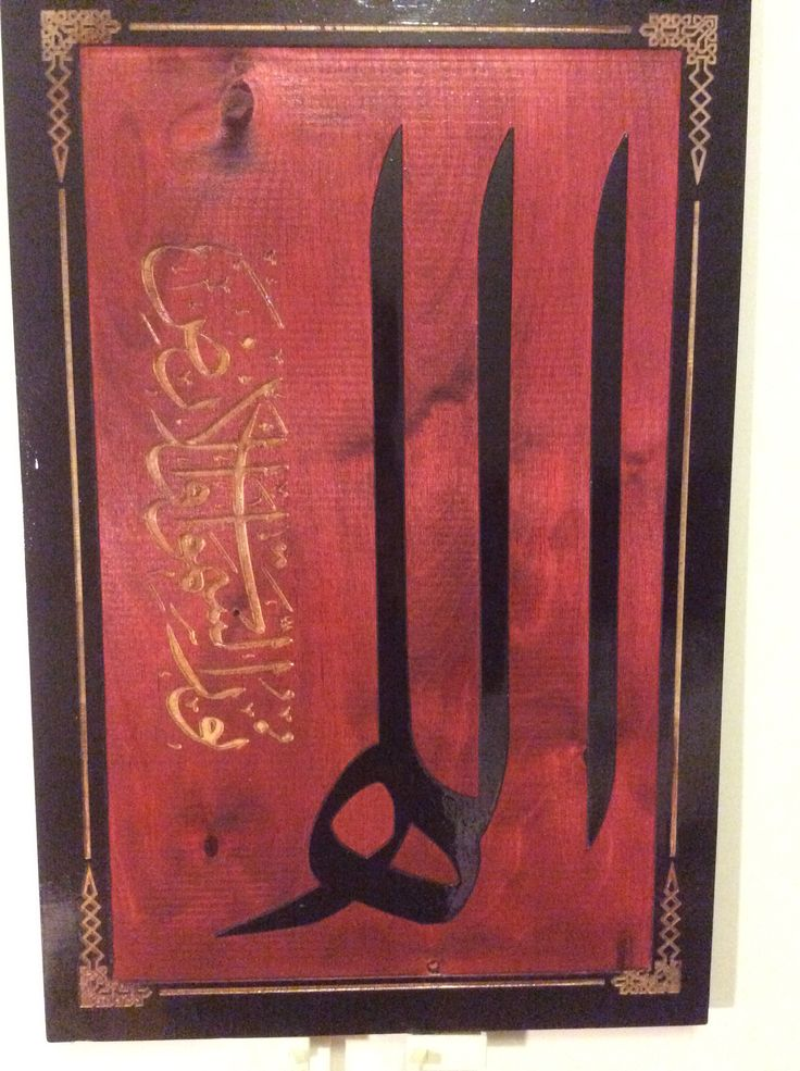 arabic caligrahpy & wood