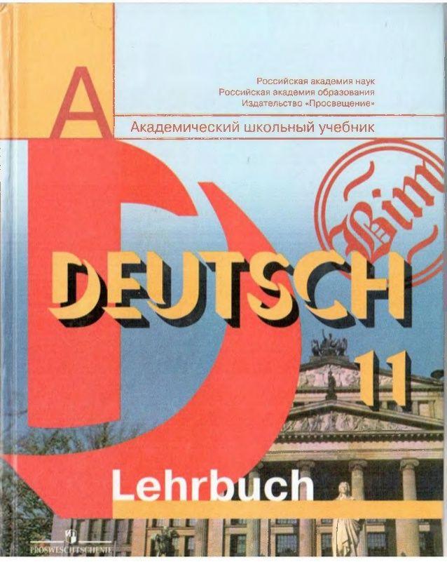 Учебник немецкого скачать.