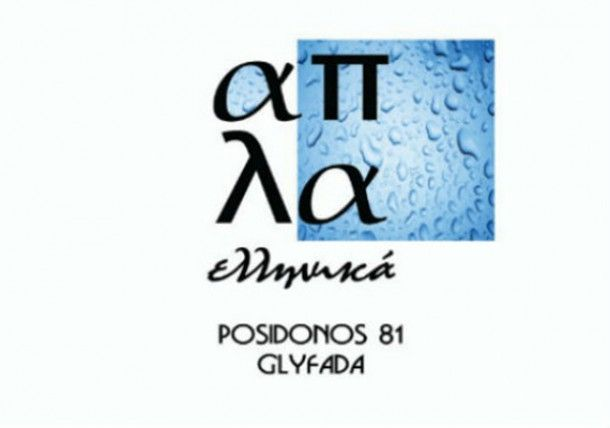 To #Απλά #Ελληνικά καθημερινά μαζί σας στην #Γλυφάδα! ★Τηλέφωνο Επικοινωνίας / Κρατήσεις: 6981219034 (cosmote) - 6958288452 (vodafone)