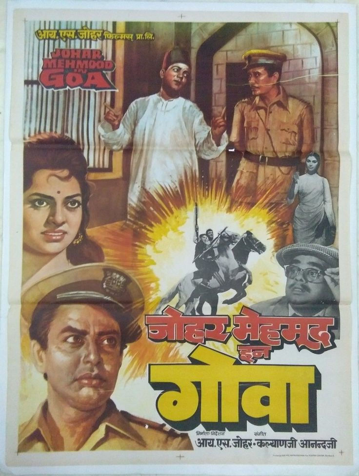 INDIAN VINTAGE OLD BOLLYWOOD MOVIE POSTER-JOHAR MEHMOOD IN GOA/MEHMOOD   Entertainment Memorabilia, Movie Memorabilia, Posters   eBay!