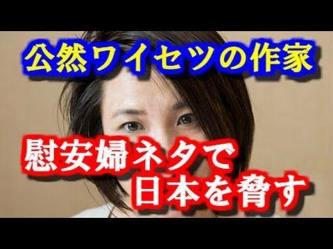 【週刊朝日】北原みのり「慰安婦ら女たちの記録が人類の遺産として残されることを日本人として、女として願う」