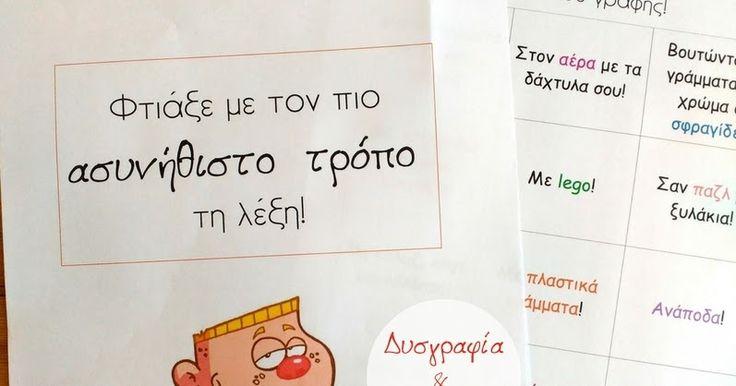 Ένα μενού γραφής για παιδιά με δυσγραφία και δυσλεξία!