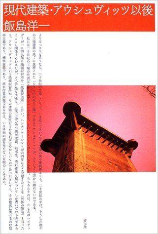 現代建築・アウシュヴィッツ以後 : 飯島 洋一 : 本 : 西洋の建築 : Amazon.co.jp